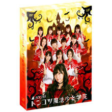 HKT48 トンコツ魔法少女学院 DVD-BOX 通常版