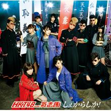 しぇからしか! Type-C (CD+DVD)