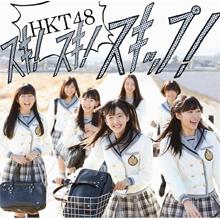スキ!スキ!スキップ! TYPE-A (CD+DVD)