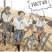 スキ!スキ!スキップ! TYPE-B (CD+DVD)