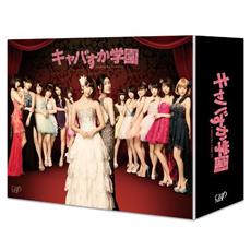 キャバすか学園 【DVD BOX】