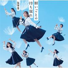 願いごとの持ち腐れ Type B【通常盤(CD+DVD)】