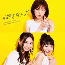 #好きなんだ Type B【通常盤(CD+DVD)】