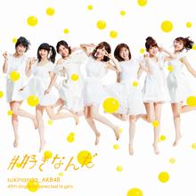 #好きなんだ Type E【初回限定盤(CD+DVD)】