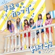 早送りカレンダー Type-C (CD+DVD)