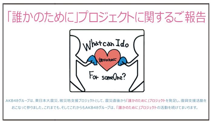 「誰かのために」プロジェクト