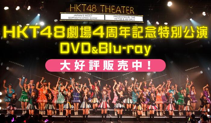 「HKT48劇場4周年記念特別公演」DVD/BD大好評販売中!
