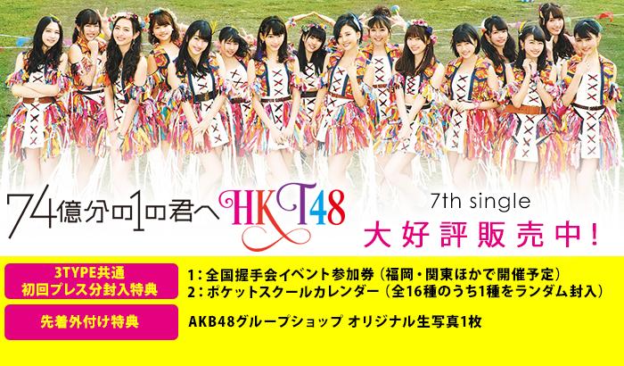 HKT48 7th single