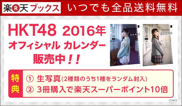 HKT48 2016年カレンダー