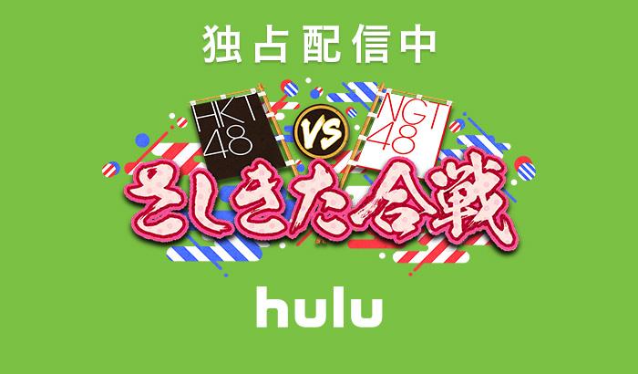 Hulu HKT48 vs NGT48 さしきた合戦