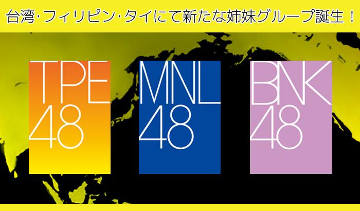 AKB48グループ 台湾、フィリピン、タイにて新たな姉妹グループ誕生!