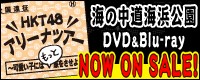 HKT48 アリーナツアー 海の中道公演