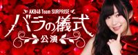 AKB48 チームサプライズ