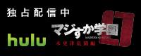 マジすか学園0 木更津乱闘篇