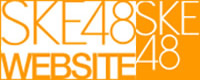 SKE48 OFFICIAL WEB SITE