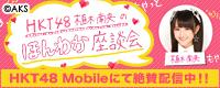 HKT48 植木南央のほんわか座談会