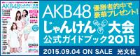 AKB48 じゃんけん大会公式ガイドブック2015