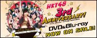 HKT48 劇場3周年記念特別公演