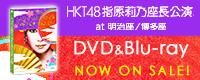 HKT48指原莉乃座長公演 at 明治座/博多座