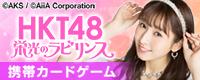 【アイア】2017/6/13~(栗原紗英)