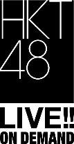 HKT48 小.jpg