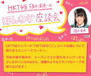 news-honwaka.jpg