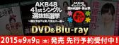 banner_168x64_sousenkyo41st.jpg