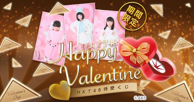 valentine_ogp.png