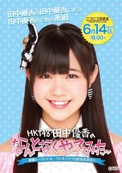 tanakayuka_nico.jpg