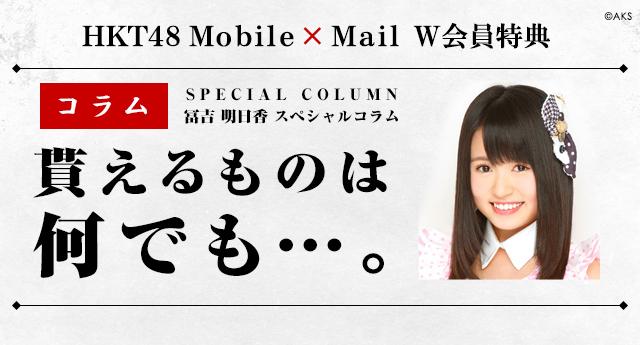 column_tomiyoshi.jpg