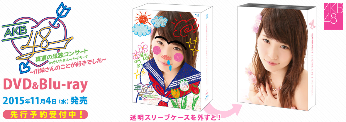 kawaei_JKopen.jpg