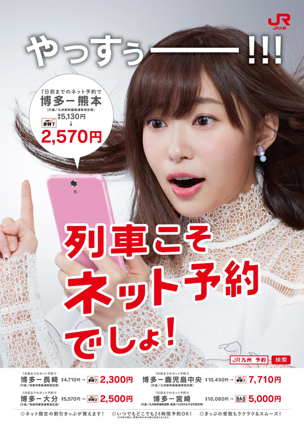 「電車広告 最近 jr九州」の画像検索結果