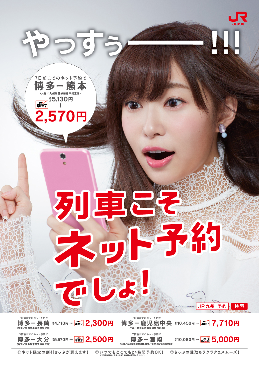 Jr九州: JR九州のイメージキャラクターに就任!