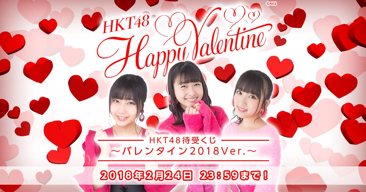 配信開始】HKT48 待受くじ ~バ...