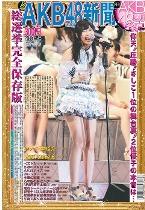 AKB新聞 6月号.jpg