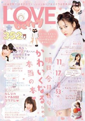 LOVE-berry_H1.jpg